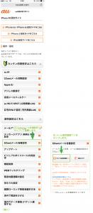 01_auお客さまサポート・iPhone設定ガイド