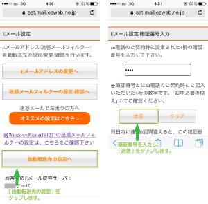 02_Eメール設定・自動転送先設定・認証