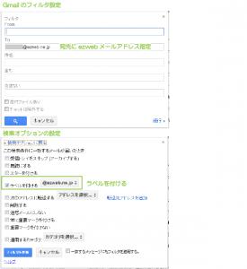 06_転送メールのフィルタ設定
