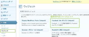 01_Facebook Likeウィジェットの表示