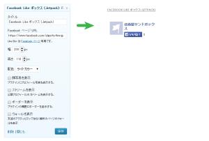 04_Likeウィジェット最小構成