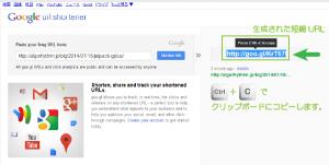 04_短縮URLの生成(非ログイン)