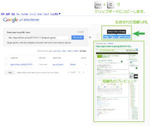 06_短縮URLの生成(ログイン)