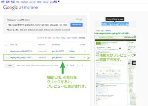 07_短縮URLの履歴(ログイン)