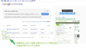 08_短縮URLの非表示化(ログイン)
