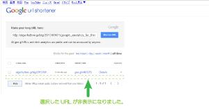 09_短縮URLの非表示(ログイン)