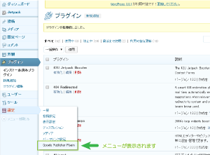 02_Google Publisher Pluginメニュー表示