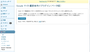 03_Google Publisher Plugin初期設定