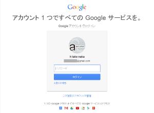 04_Googleアカウントログイン