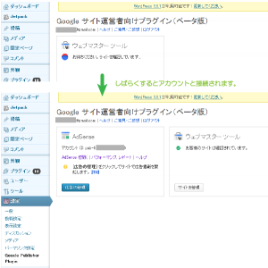 06_Google Publisher Pluginログイン表示