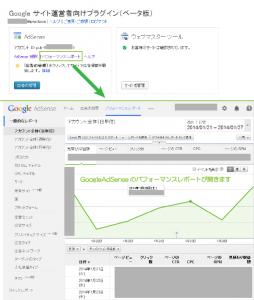 08_AdSenseレポートリンク