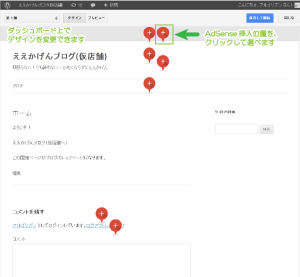 09_Google Publisher Plugin広告の管理