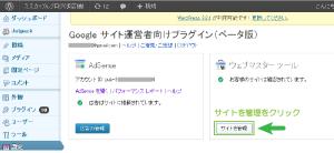 31_ウェブマスターツール・サイト管理