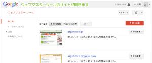 32_ウェブマスターツールサイトへリンク