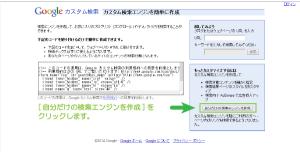 01_自分だけの検索エンジンを作成