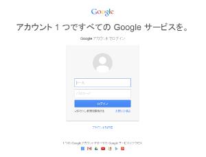 02_Googleアカウントログイン
