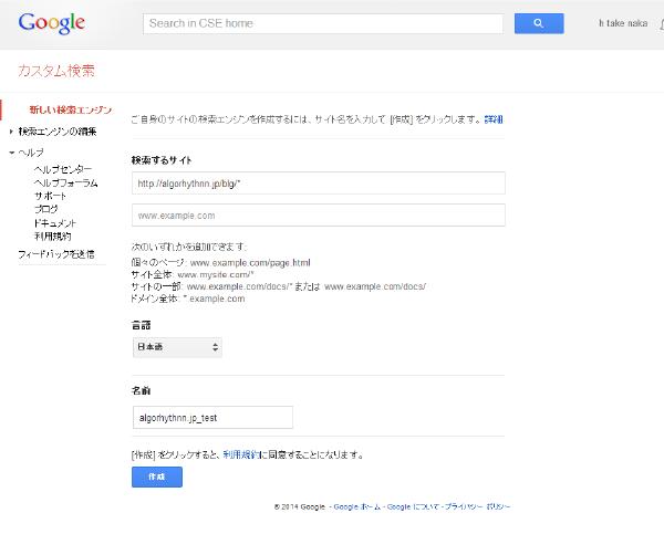 03_カスタム検索エンジン新規作成