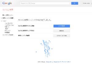 04_カスタム検索エンジン作成とコード取得
