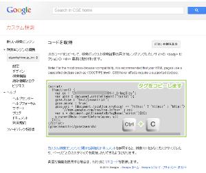 05_カスタム検索エンジンコード表示