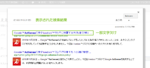 09_検索結果の体裁乱れ