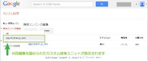 01_共同編集者のカスタム検索エンジン設定