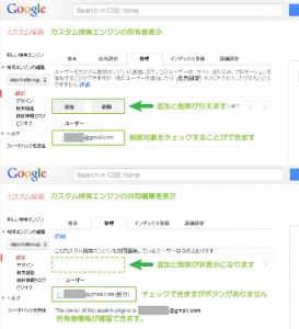 03_所有者と共同編集者のユーザーの追加削除