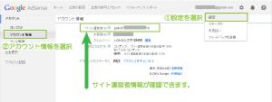 05_アドセンスID(サイト運営者ID)の確認方法