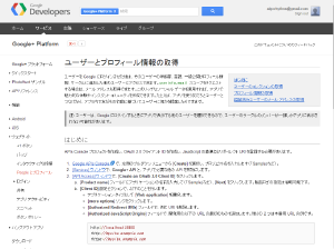 01_Google Developersのサイト