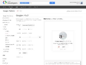 02_Google+バッジページ
