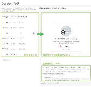 03_Google+バッジページでカスタマイズ