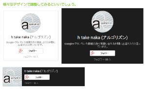 04_Google+バッジカスタマイズ例