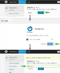 03_Bloggerの追加・認証