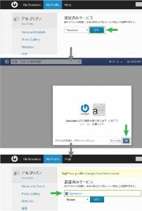 04_Facebookの追加・認証