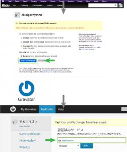 06_Flickrの追加・認証2