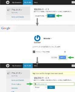 09_Google Profilesの追加・認証