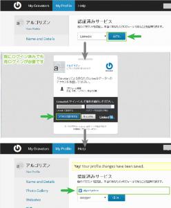 10_LinkedInの追加・認証