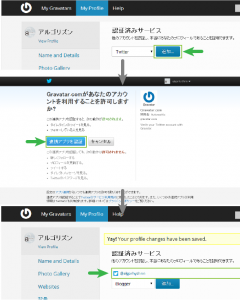 13_Twitterの追加・認証