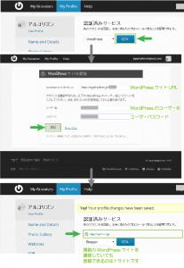 15_WordPressの追加・認証