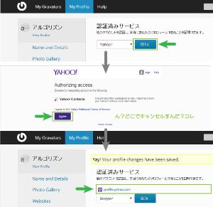 16_Yahoo!の追加・認証