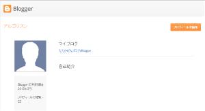 08_Bloggerプロフィール