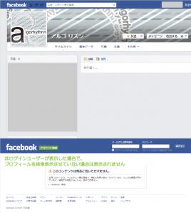 09_Facebookプロフィール