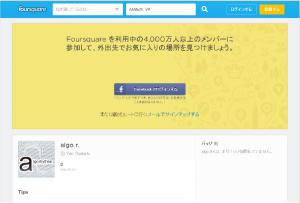 11_foursquareプロフィール
