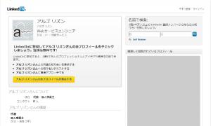 14_LinkedInプロフィール