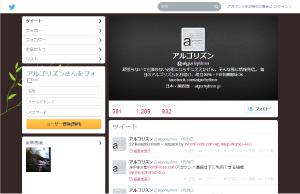 17_Twitterプロフィール
