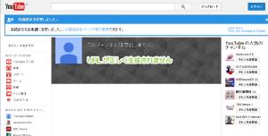 21_Youtubeチャンネル表示(エラー)