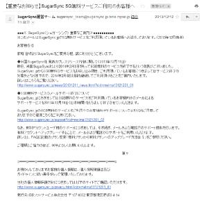 01_SugarSyncサービス変更のメール