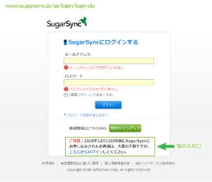 02_SugarSync.jpログイン