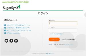 03_SugarSync.comログイン