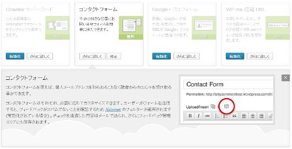 01_JetPackコンタクトフォーム詳細