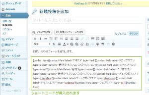 11_コンタクトフォームのショートコード挿入
